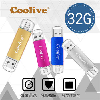 Coolive「晶彩」安卓OTG手機電腦隨身碟32G