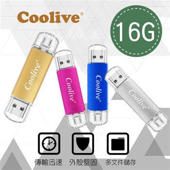 Coolive「晶彩」安卓OTG手機電腦隨身碟16G