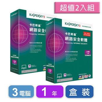【2入組】卡巴斯基網路安全軟體3台電腦1年-盒裝版