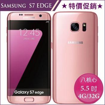 【霓光粉】Samsung Galaxy S7 Edge 32G/4G 八核5.5吋 雙卡防水智慧手機 -G935FD