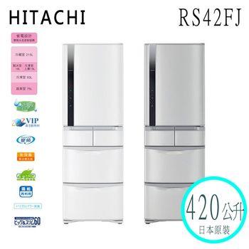 好禮送【HITACHI日立】420L日製五門變頻右開智慧控制冰箱RS42FJ(星燦白W)