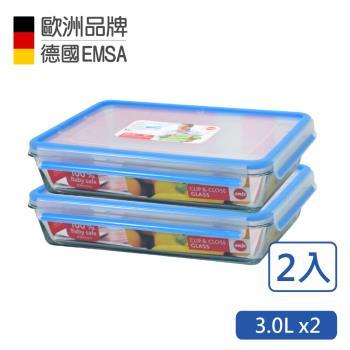 【德國EMSA】專利上蓋無縫頂級 玻璃保鮮盒德國原裝進口(保固30年) (3.0Lx2)