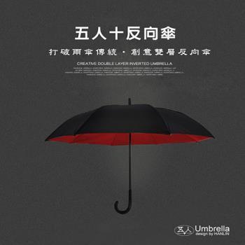 (五人十) 防雨防曬 新型弧面上收反向傘