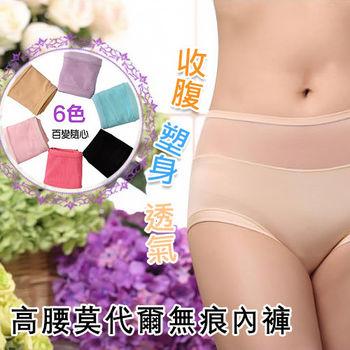 【LANNI藍尼】高腰莫代爾無痕內褲-6入(顏色隨機)