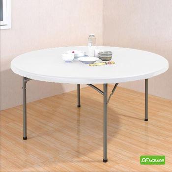 《DFhouse》傑瑞6尺圓桌(白色款)-可摺疊