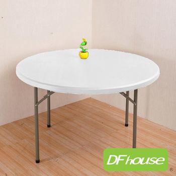 《DFhouse》傑瑞4尺圓桌(白色款)-可摺疊◆無毒塑料◆