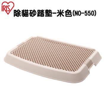 【IRIS】日本 易清掃除貓砂踏墊(NO-550) 米色