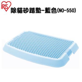 【IRIS】日本 易清掃除貓砂踏墊(NO-550) 藍色