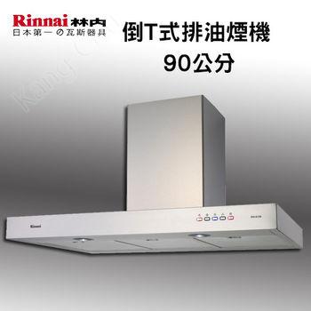 林內牌RH-9129 LED按鍵歐化倒T型除排油煙機(90CM)