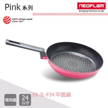 【NEOFLAM】鑽石鍋不沾鍋24cm平底鍋-粉色 EK-IL-F24