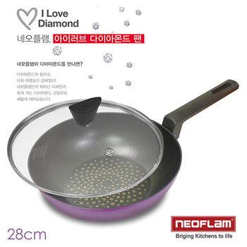 【韓國NEOFLAM】不沾韓國頂級鑽石鍋 28cm炒鍋- EK-IL-W28(紫)