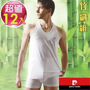 【Pierre Cardin 皮爾卡登】竹纖維背心(12件組)-台灣製造  採天然棉質纖維,舒適柔軟