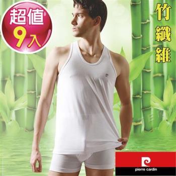 【Pierre Cardin 皮爾卡登】竹纖維背心(9件組)-台灣製造  採天然棉質纖維,舒適柔軟