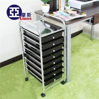 【Amos】萬用八層多功能收納抽屜車/置物架