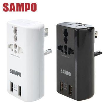 【SAMPO聲寶】 雙USB 2.1A萬國充電器轉接頭(EP-U141AU2)
