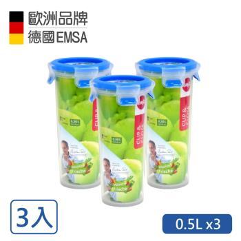 【德國EMSA】專利上蓋無縫3D保鮮盒德國原裝進口-PP材質(保固30年)(0.5L保鮮杯)超值三件組