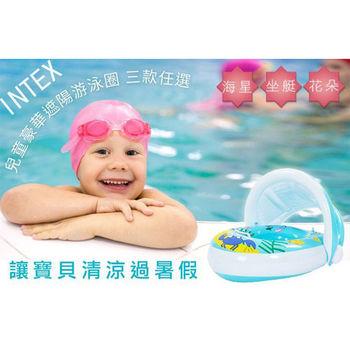 【JAR嚴選】INTEX 兒童豪華遮陽游泳圈