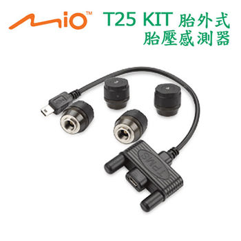 Mio MiTIRE T25 KIT USB胎外式-USB胎壓偵測套件