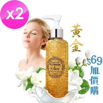 【愛戀花草】茉莉花回春滋潤 黃金身體乳 (250mlx2瓶)