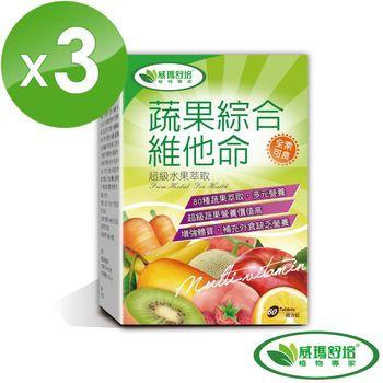 【威瑪舒培】蔬果綜合維他命(80種天然蔬果萃取)-60顆/盒 (3入組)