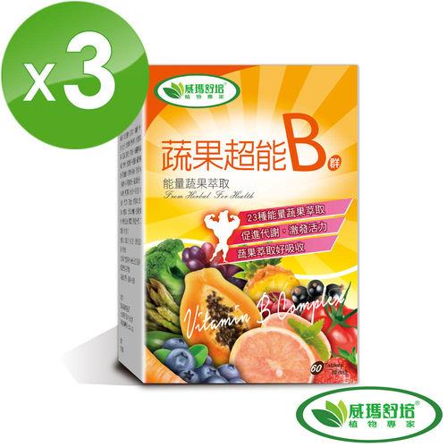 【威瑪舒培】蔬果超能B群錠 (60粒/盒) 3入組