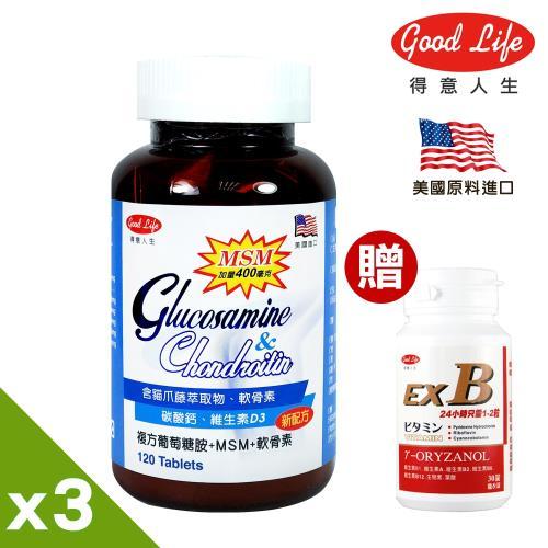【得意人生】 美國進口 葡萄糖胺+軟骨素 (120粒/瓶)x3瓶