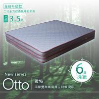 ~H  D~ 全方位透氣呼吸系列 ^#45 Otto歐特四線雙面兩用獨立筒床墊 單人3.5