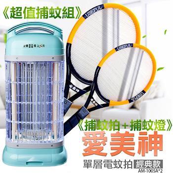 《買就送電蚊拍X2》【安寶】15W捕蚊燈(AB-9100A)