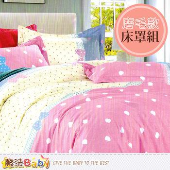 魔法Baby~磨毛5x6.2尺雙人床罩組~w04005