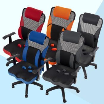BuyJM 3D專利坐墊大護腰多功能高背辦公椅(五色可選)