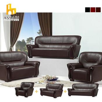 ASSARI-舒適雅致風格1+2+3人座皮沙發