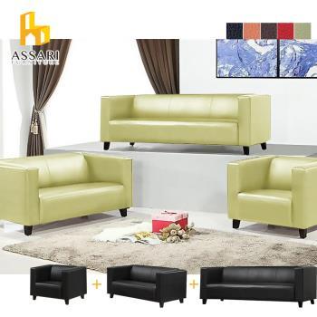 ASSARI-安東尼簡約造型1+2+3人座皮沙發
