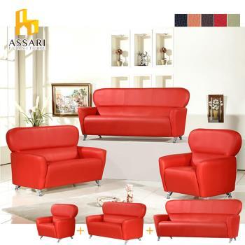 ASSARI-普普風大可愛造型1+2+3人座皮沙發