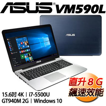 ASUS 華碩 VM590LB 15.6吋4K i7-5500U 獨顯NV940 2G Win10 4K高畫質筆電
