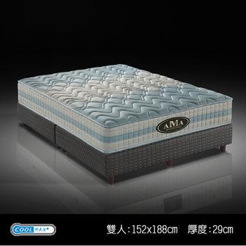 AMA【柏妮思-2】比利時乳膠獨立筒床墊-雙人
