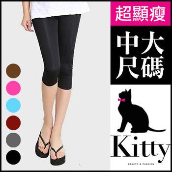【專櫃品質Kitty大美人】中大尺碼 超透氣 超彈力 冰絲涼感 七分內搭褲(#T3)
