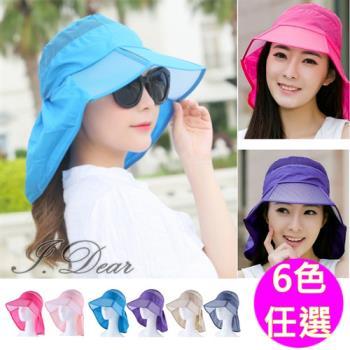 【I.Dear】春夏防曬抗UV可折疊防水遮陽帽(6色)