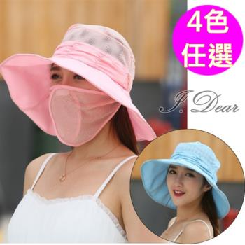 【I.Dear】春夏防曬網狀抗UV口罩遮陽帽(4色)