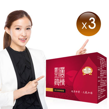【Beauty小舖】滴雞精膠囊(60粒/盒) 3入組