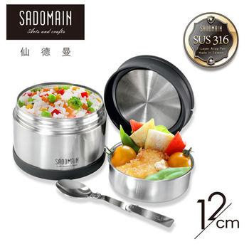 【仙德曼 SADOMAIN】 316真空保溫/保冷便當盒-12cm