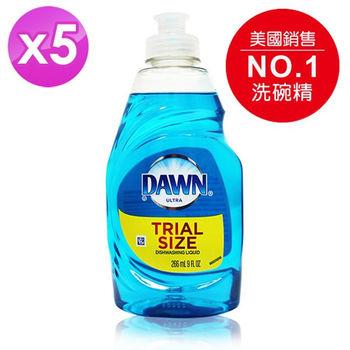 【美國 DAWN 】濃縮洗碗精(經典原味)-(266ml/9oz) 5入組