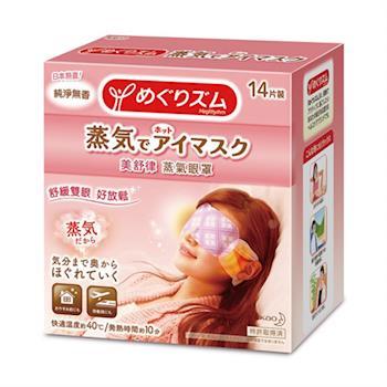 花王美舒律 蒸氣眼罩 14片裝(任選兩盒)