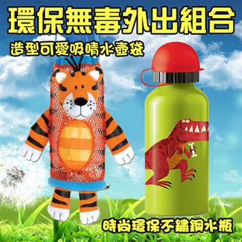 美國-環保兒童不鏽鋼水瓶+造型水壺袋(多款選擇)