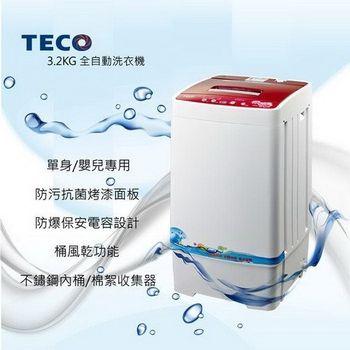 東元TECO 3.2公斤微電腦全自動單槽洗衣機XYFW041N 繽紛紅