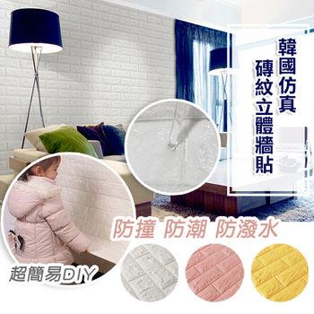窩自在★韓國仿真磚紋立體牆貼-珍珠白