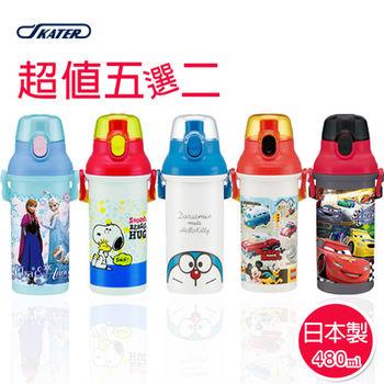 【日本SKATER】兒童卡通水壺~任選二款 超值組合。日本製