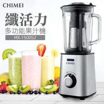【CHIMEI奇美】奇美纖活力多功能果汁機 MX-1500S2