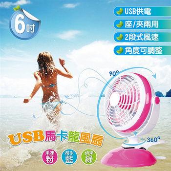 【酷樂2代】6吋USB座/夾兩用風扇 便攜式迷你風扇 角度可調 二段式風速 底座可拆