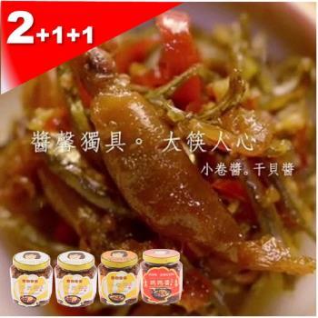 【胡媽媽灶腳】黃金干貝醬組合-4入(干貝醬*2 小卷醬*1 媽媽醬*1)