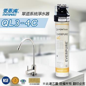 愛惠浦 EVERPURE 公司貨淨水器 QL3-4C